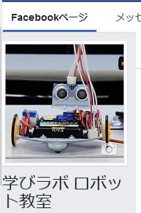 学びラボロボット教室Facebookページ