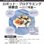 ロボット・プログラミング体験会~2017年夏~