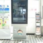 栗東駅でデジタルサイネージ(お知らせ)をはじめました。