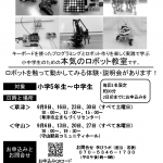 9月の体験会開催日