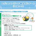 ロボットエンジニア養成ゼミナール 短期講座(3日間)