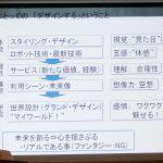 【古田貴之先生特別講演会に行ってきました】