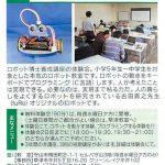ぐるぐるもりやまMAP(守山商工会議所発行)でうちのロボット教室を案内しました