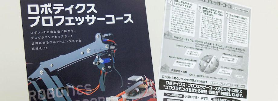 学びラボ ロボット教室(Office:Core Infinity)